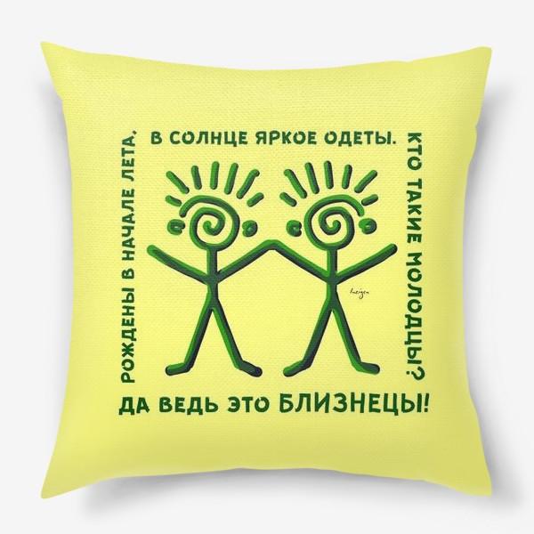Подушка «Близнецы (на желтом)»