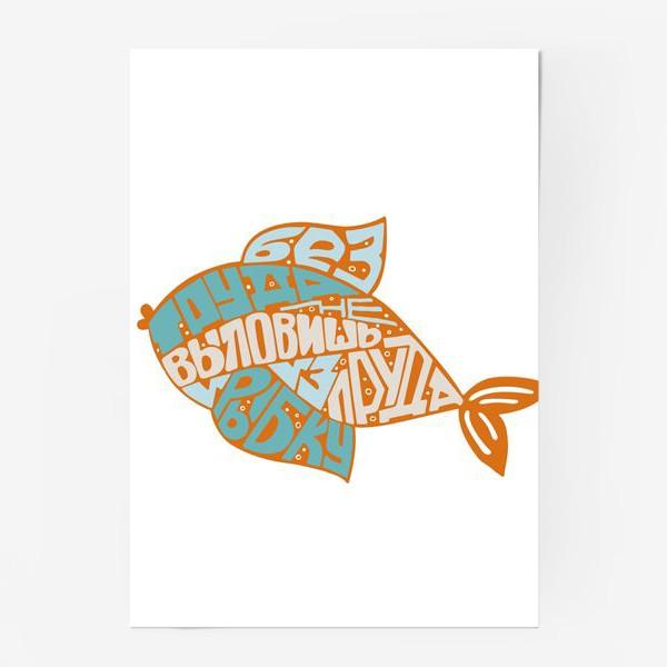 """Постер «Леттеринг надпись из букв """"Без труда не выловишь и рыбку из пруда"""", поговорка, юмор, контур, форма»"""