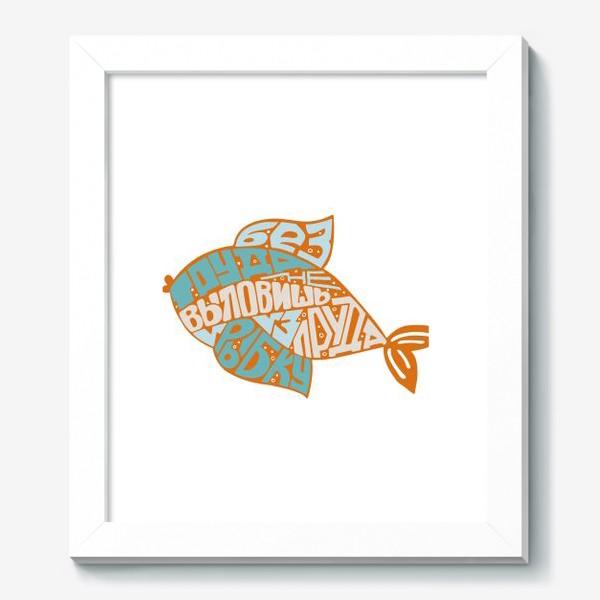 """Картина «Леттеринг надпись из букв """"Без труда не выловишь и рыбку из пруда"""", поговорка, юмор, контур, форма»"""