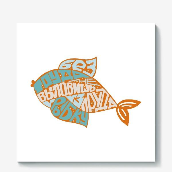 """Холст «Леттеринг надпись из букв """"Без труда не выловишь и рыбку из пруда"""", поговорка, юмор, контур, форма»"""