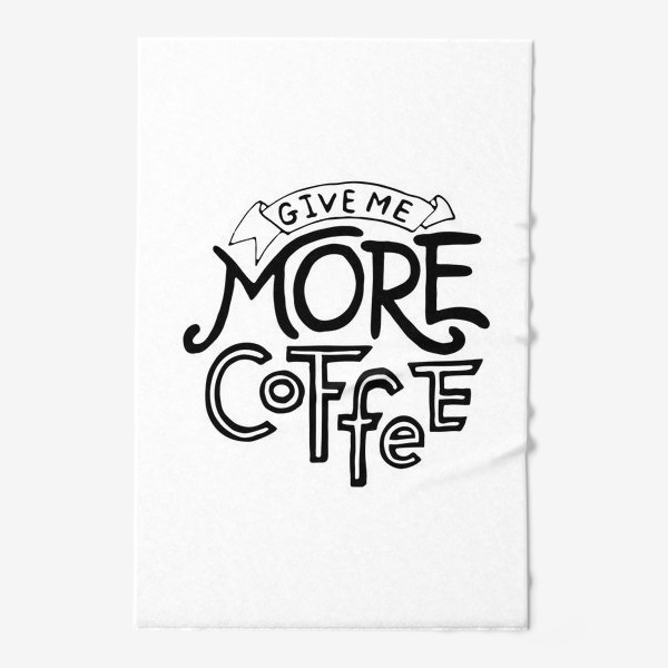"Полотенце «Леттеринг надпись из букв ""Give me more coffee""»"