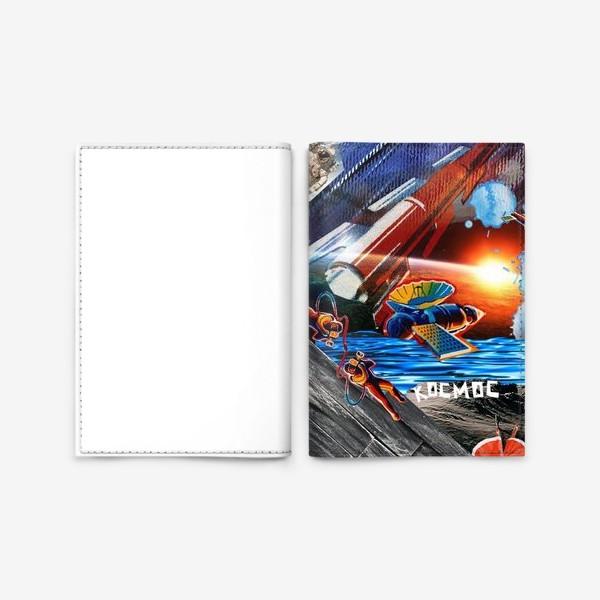 Обложка для паспорта «Космос коллаж space»