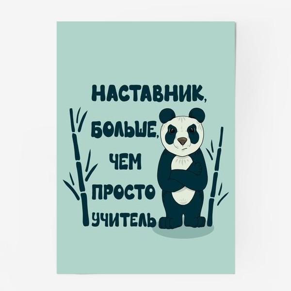 Постер «Наставник, больше, чем просто учитель. Мишка-панда, подарок учителю, тренеру. . »