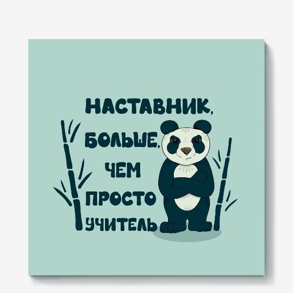 Холст «Наставник, больше, чем просто учитель. Мишка-панда, подарок учителю, тренеру. . »