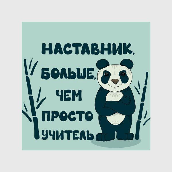 Шторы «Наставник, больше, чем просто учитель. Мишка-панда, подарок учителю, тренеру. . »