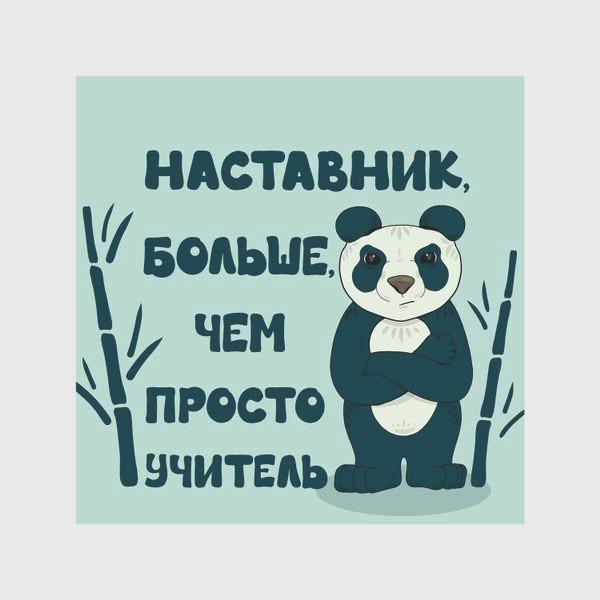 Скатерть «Наставник, больше, чем просто учитель. Мишка-панда, подарок учителю, тренеру. . »