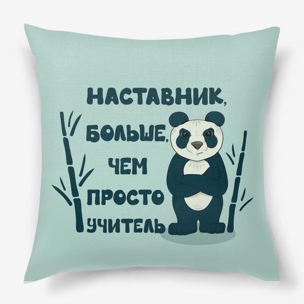 Подушка «Наставник, больше, чем просто учитель. Мишка-панда, подарок учителю, тренеру. . »