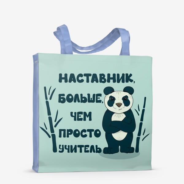 Сумка-шоппер «Наставник, больше, чем просто учитель. Мишка-панда, подарок учителю, тренеру. . »