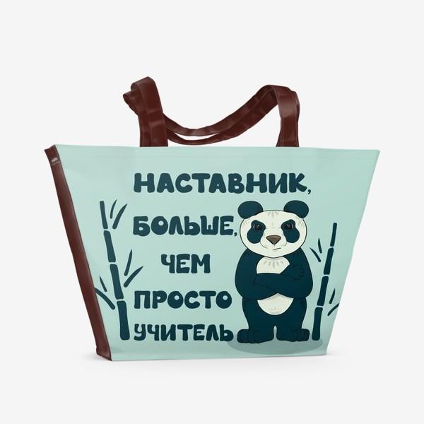 Пляжная сумка «Наставник, больше, чем просто учитель. Мишка-панда, подарок учителю, тренеру. . »