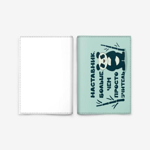 Обложка для паспорта «Наставник, больше, чем просто учитель. Мишка-панда, подарок учителю, тренеру. . »