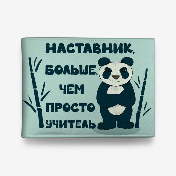 Кошелек «Наставник, больше, чем просто учитель. Мишка-панда, подарок учителю, тренеру. . »