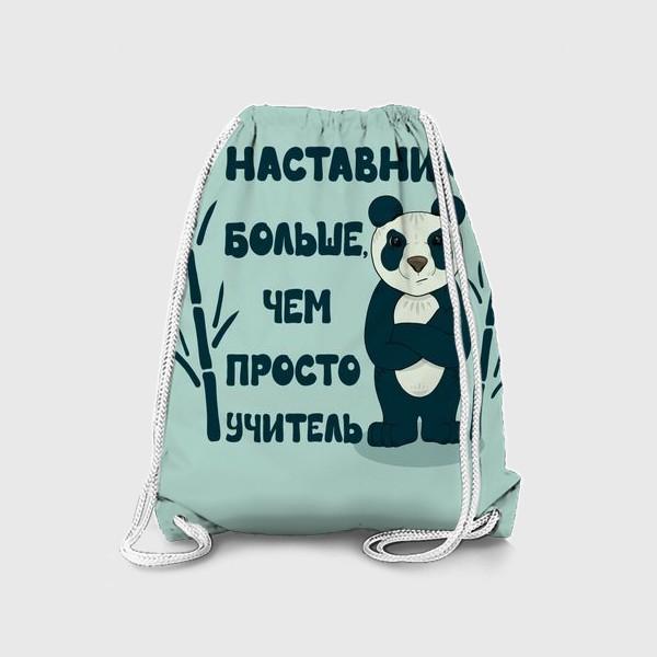 Рюкзак «Наставник, больше, чем просто учитель. Мишка-панда, подарок учителю, тренеру. . »