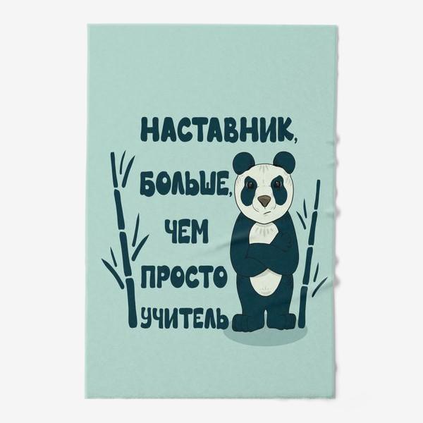 Полотенце «Наставник, больше, чем просто учитель. Мишка-панда, подарок учителю, тренеру. . »