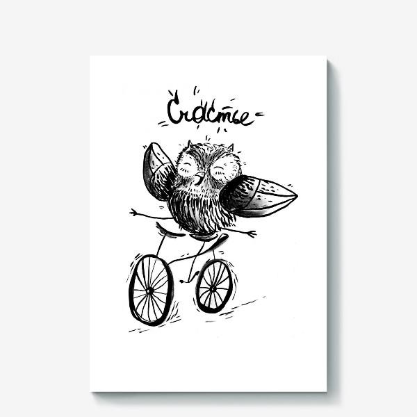 Холст «Счастливая сова»