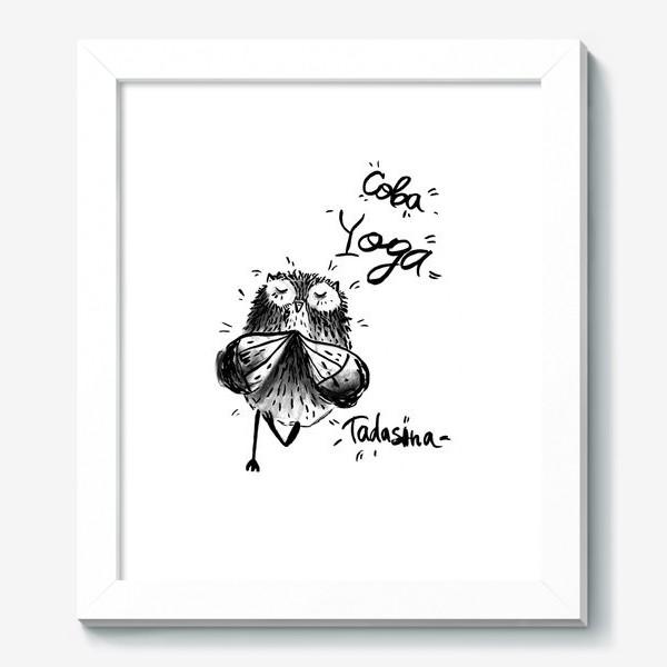 Картина «Сова Йога»