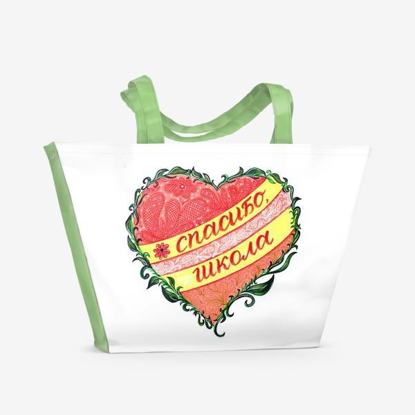 Пляжная сумка «Спасибо, школа!»