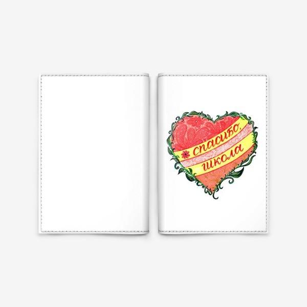 Обложка для паспорта «Спасибо, школа!»