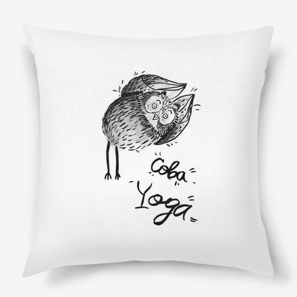 Подушка «Совушка Йога»