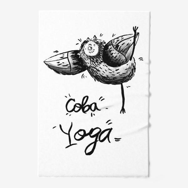 Полотенце «Йога Сова»