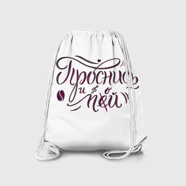 """Рюкзак «Мотивационная надпись """"Проснись и пой!""""»"""