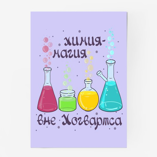 Постер «Подарок учителю химии.»