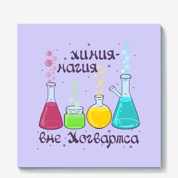 Холст «Подарок учителю химии.»