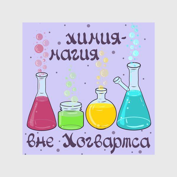 Шторы «Подарок учителю химии.»