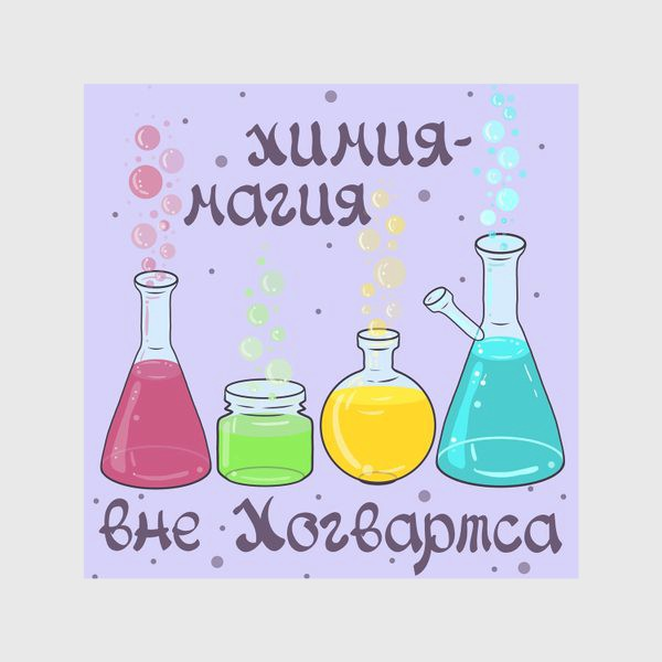 Скатерть «Подарок учителю химии.»