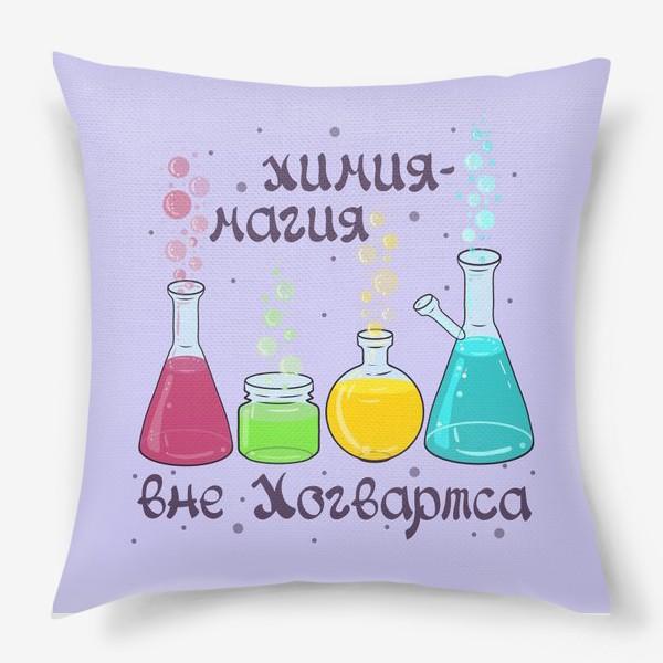 Подушка «Подарок учителю химии.»