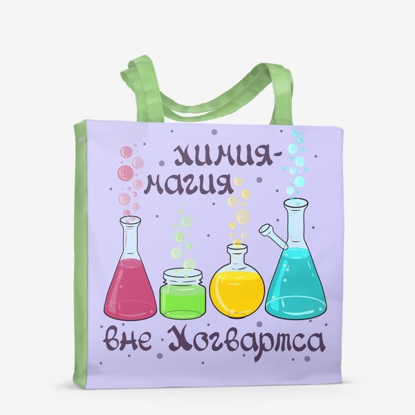 Сумка-шоппер «Подарок учителю химии.»