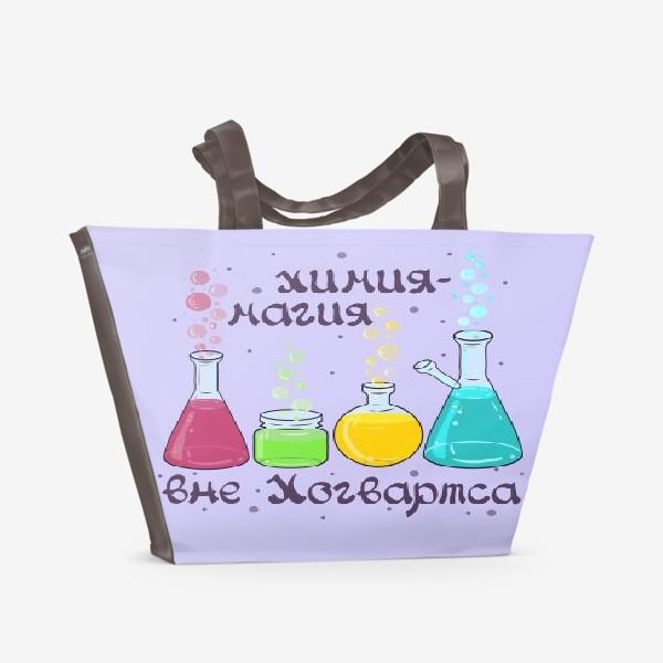 Пляжная сумка «Подарок учителю химии.»