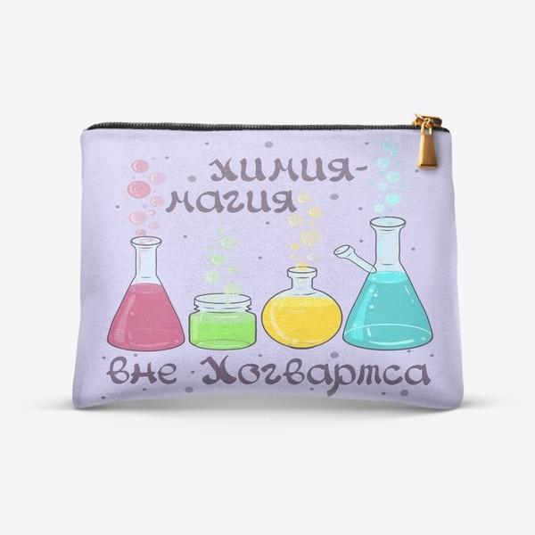 Косметичка «Подарок учителю химии.»