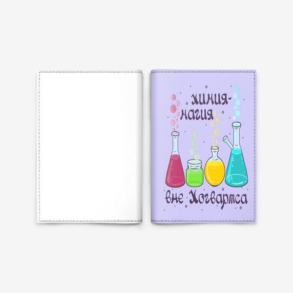Обложка для паспорта «Подарок учителю химии.»