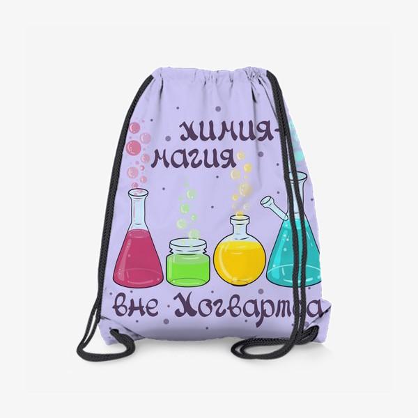 Рюкзак «Подарок учителю химии.»