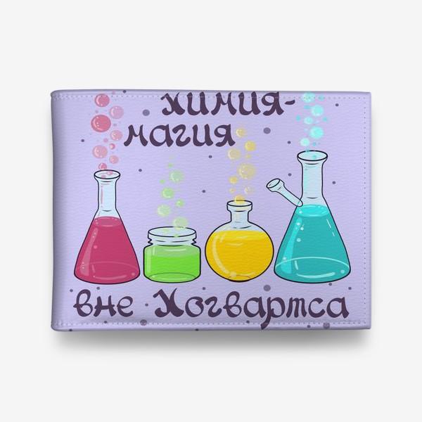 Кошелек «Подарок учителю химии.»