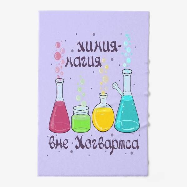 Полотенце «Подарок учителю химии.»