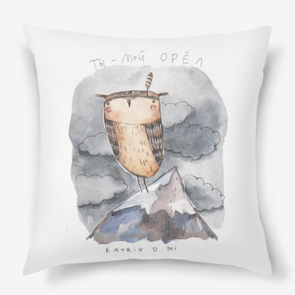 Подушка «Сова. Мой орел»