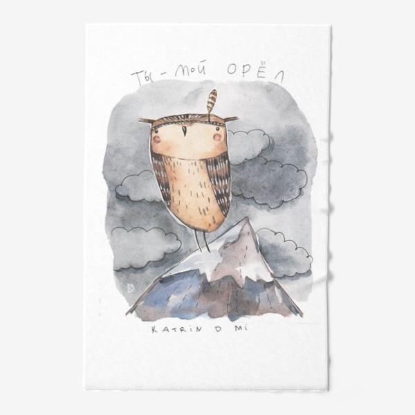 Полотенце «Сова. Мой орел»