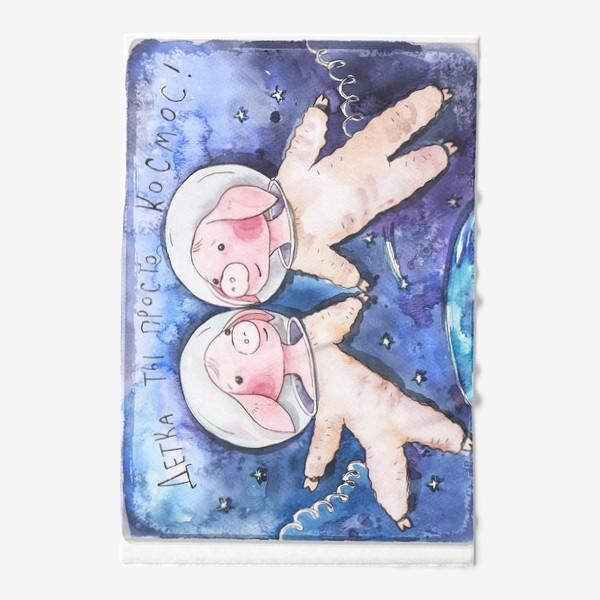 Полотенце «Детка ты просто космос. Хрюшки»