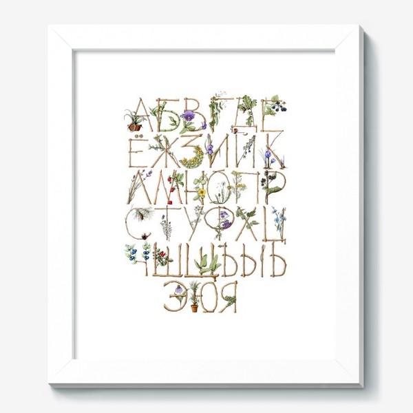 Картина «Ботанический алфавит»