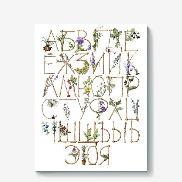 Холст «Ботанический алфавит»