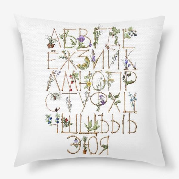 Подушка «Ботанический алфавит»