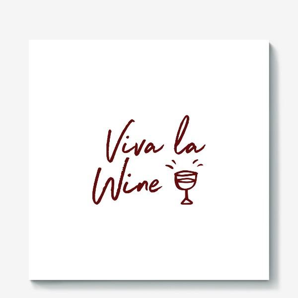 Холст «Viva la Wine»