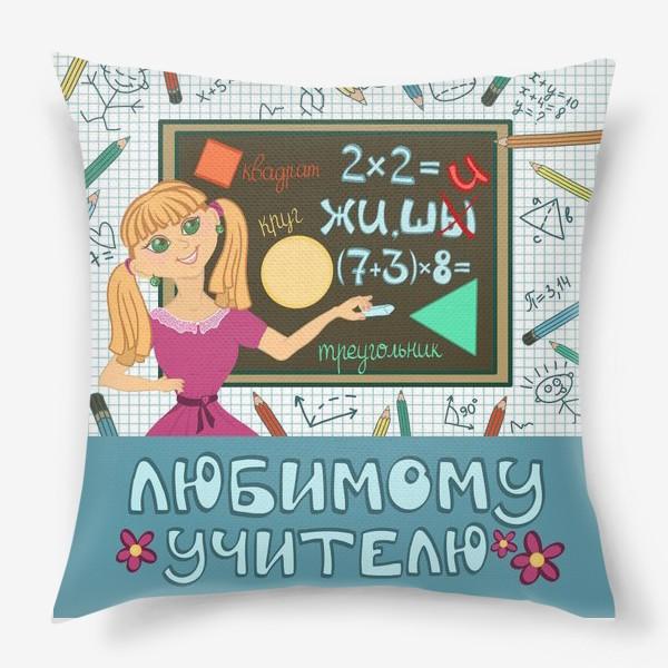 Подушка «   Подарок любимому учителю»