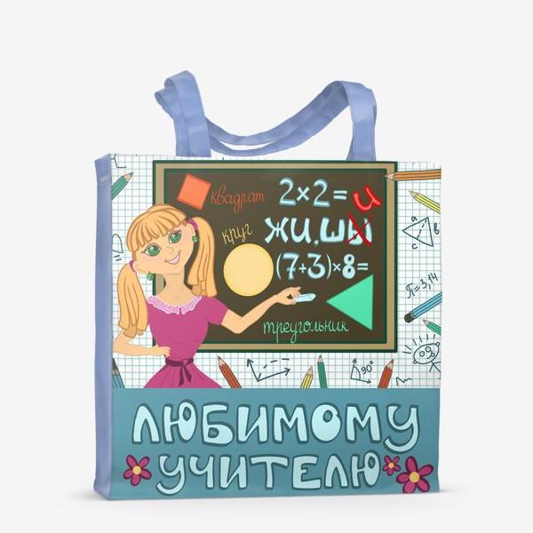 Сумка-шоппер «   Подарок любимому учителю»
