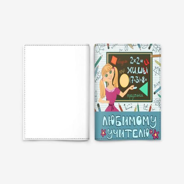 Обложка для паспорта «   Подарок любимому учителю»