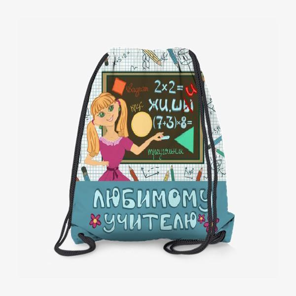 Рюкзак «   Подарок любимому учителю»