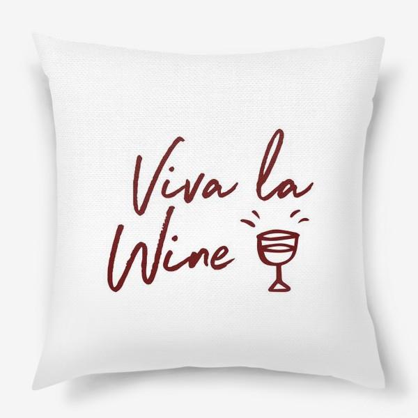 Подушка «Viva la Wine»