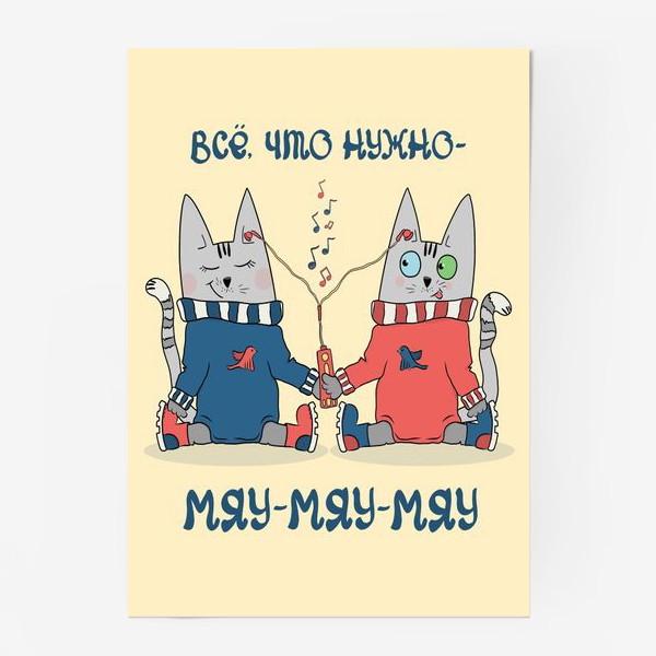 Постер «Коты - близнецы слушают музыку. Подарок близнецам. »