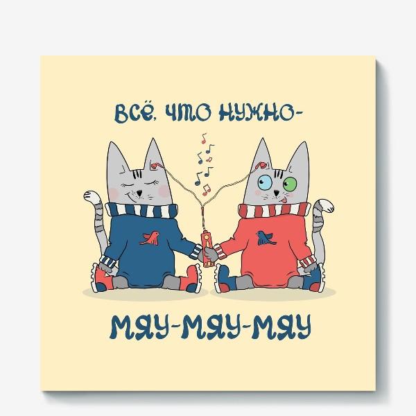 Холст «Коты - близнецы слушают музыку. Подарок близнецам. »